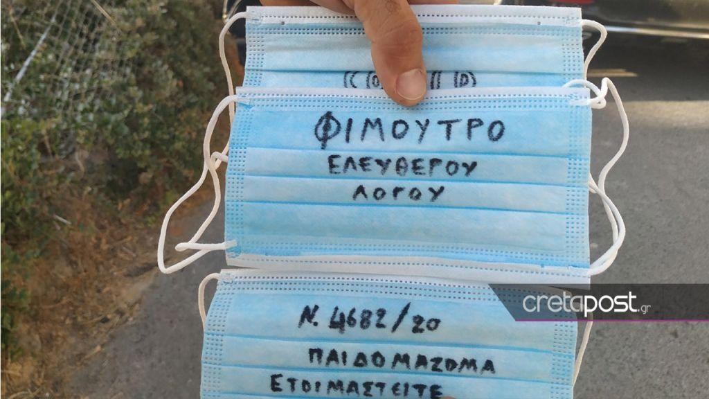 Κρήτη: Αρνητές μάσκας δεν άφησαν τα παιδιά τους να πάνε σχολείο στις Γούρνες Ηρακλείου - ΤΑ ΝΕΑ