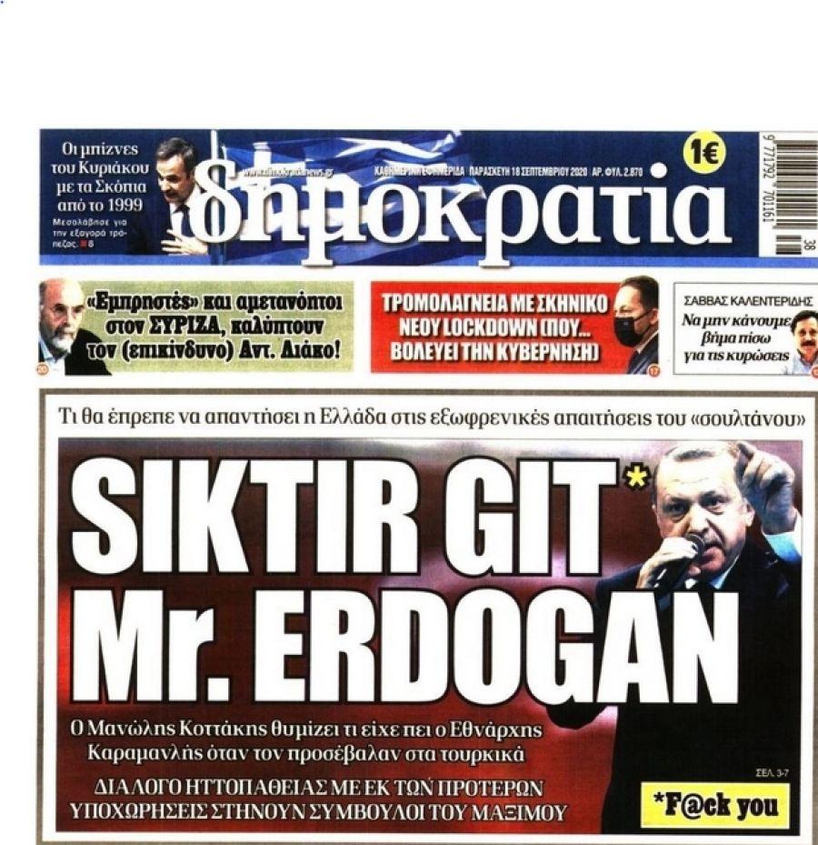 Μήνυση Ερντογάν στην εφημερίδα «Δημοκρατία» για υβριστικό πρωτοσέλιδο