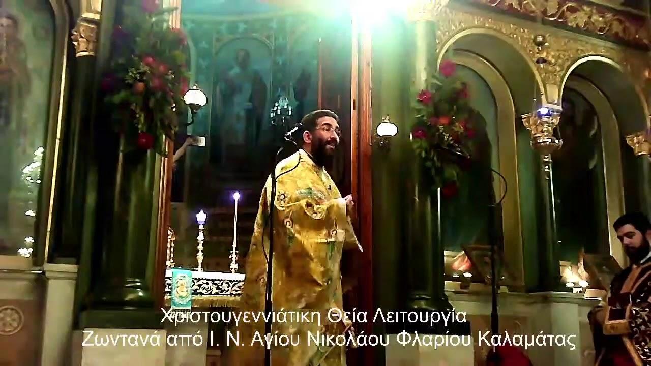 Ιερέας στην Καλαμάτα έδιωξε πιστούς που δεν φορούσαν μάσκα: «Αντιρρησίες θα είστε σπίτι σας» (Βίντεο)