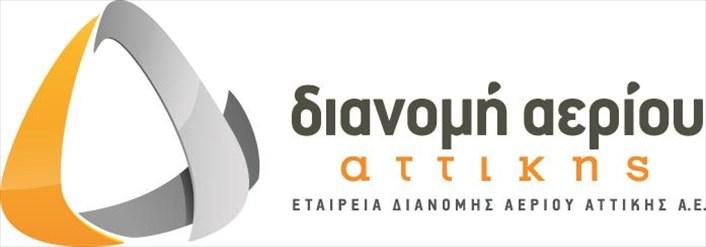 350.000 καταναλωτές Φυσικού Αερίου στο Νομό Αττικής