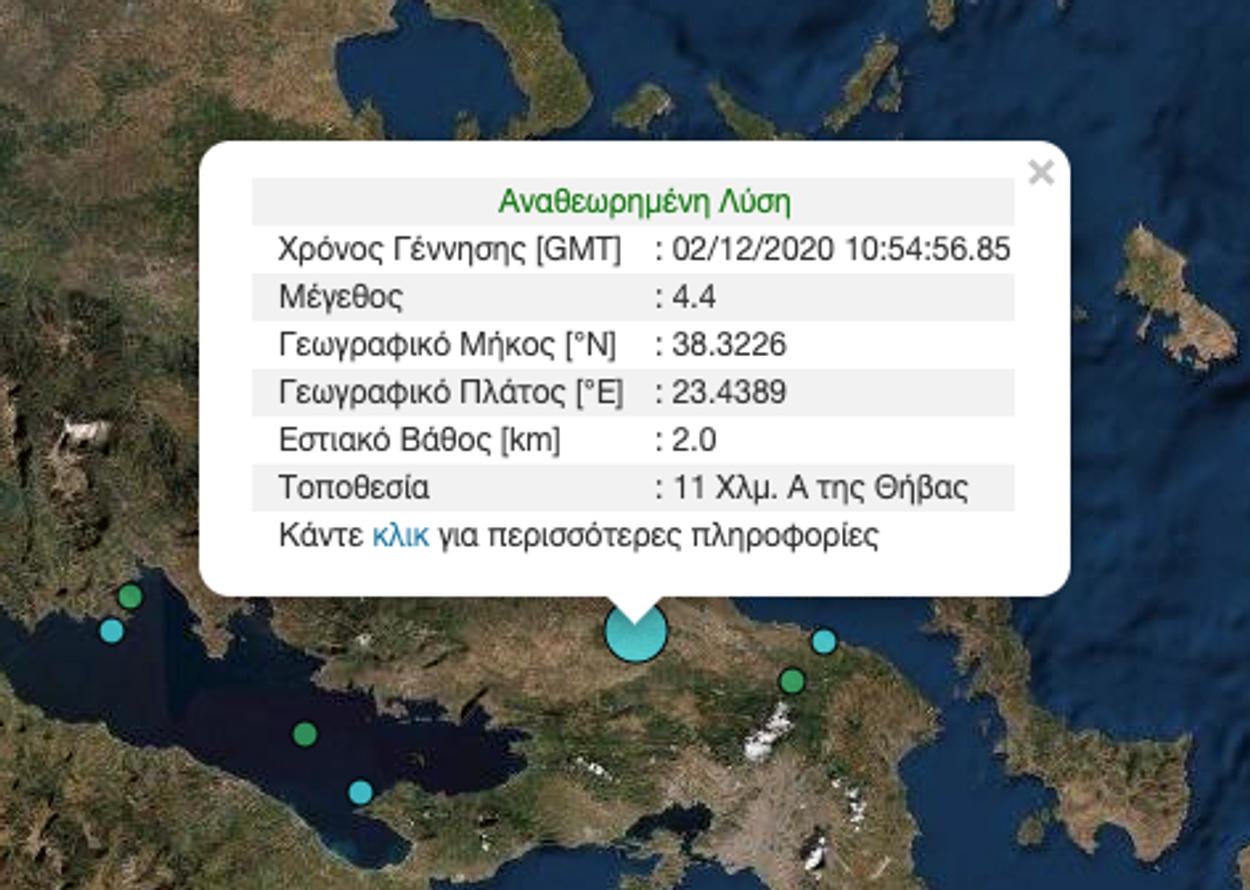 Σεισμός 4,4 ρίχτερ στην Θήβα - Αισθητός και στην Αττική