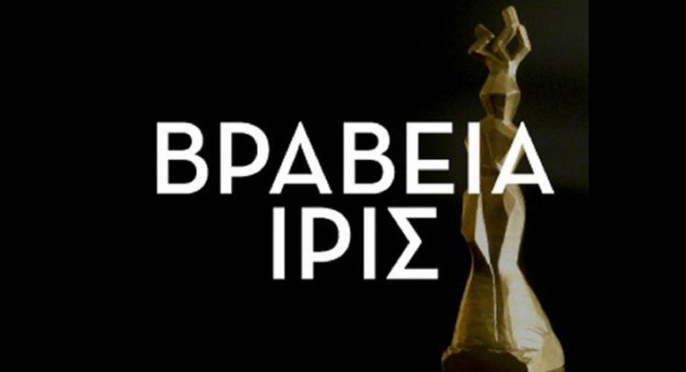 Αυτές οι ταινίες θα διεκδικήσουν τα βραβεία Ίρις 2021   Περιοδικό Move It