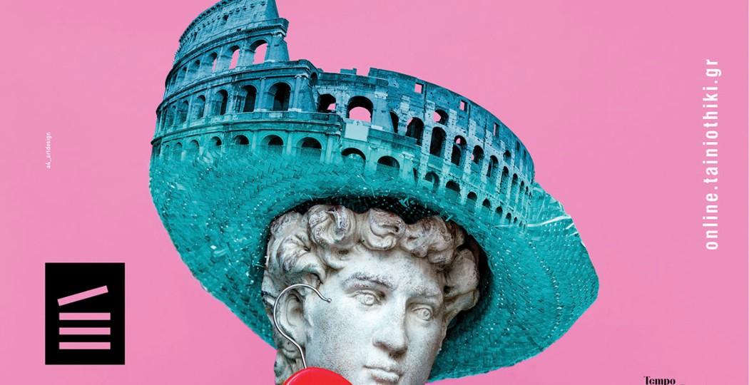 Έρχεται το 1ο Φεστιβάλ Cinema made in Italy/Athens - Pepper 96.6 FM