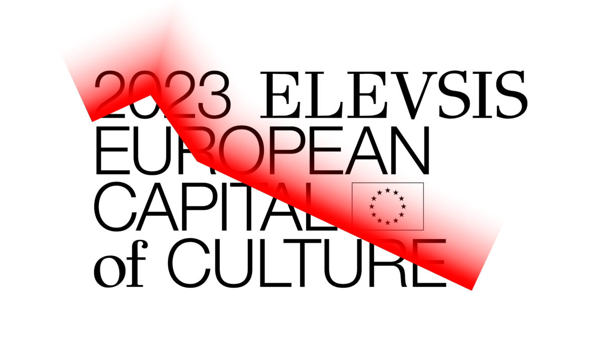 2023 ELEVSIS: Πολιτιστική Πρωτεύουσα της Ευρώπης | Συνέντευξη τύπου | Θεατρομανία | Παραστάσεις, διαγωνισμοί, κριτικές