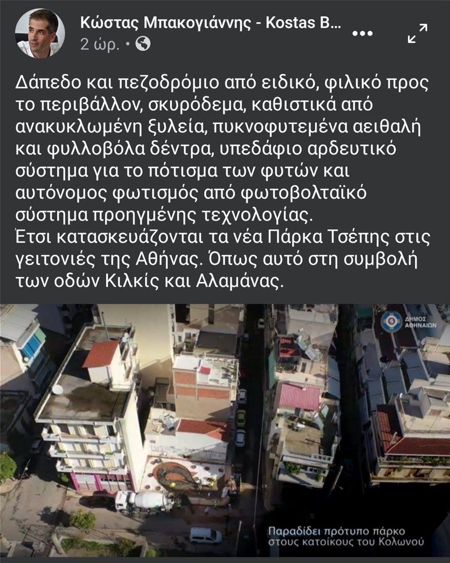 Bakoyannis_Pocket_Park