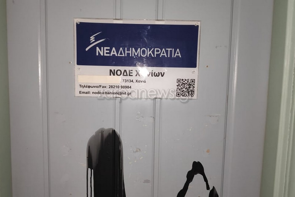 Χανιά: Οπαδοί του Δημήτρη Κουφοντίνα έκαναν αγνώριστο το πατρικό σπίτι της οικογένειας Μητσοτάκη (pics)   ΥΔΡΟΓΕΙΟΣ 106,9 FM