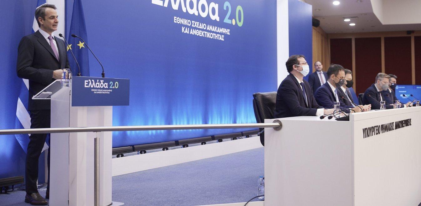 Εθνικό σχέδιο ανάπτυξης: 200.000 θέσεις εργασίας, αύξηση ΑΕΠ 7 μονάδων - Οι 4 πυλώνες | Έθνος