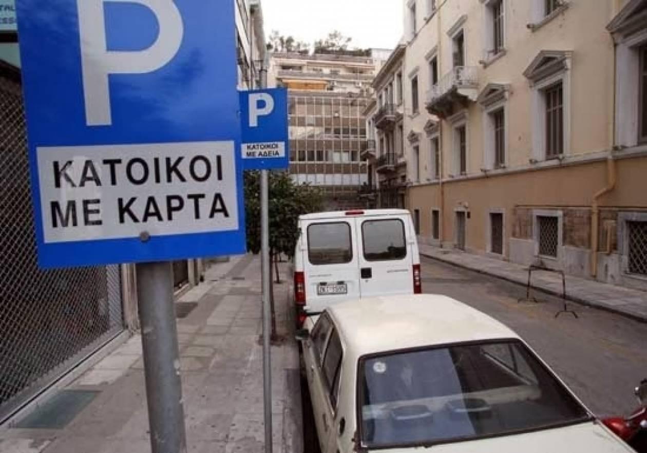 Σύστημα Ελεγχόμενης Στάθμευσης: Επανέρχεται από 12 Απριλίου στο κέντρο της Αθήνας   Drive