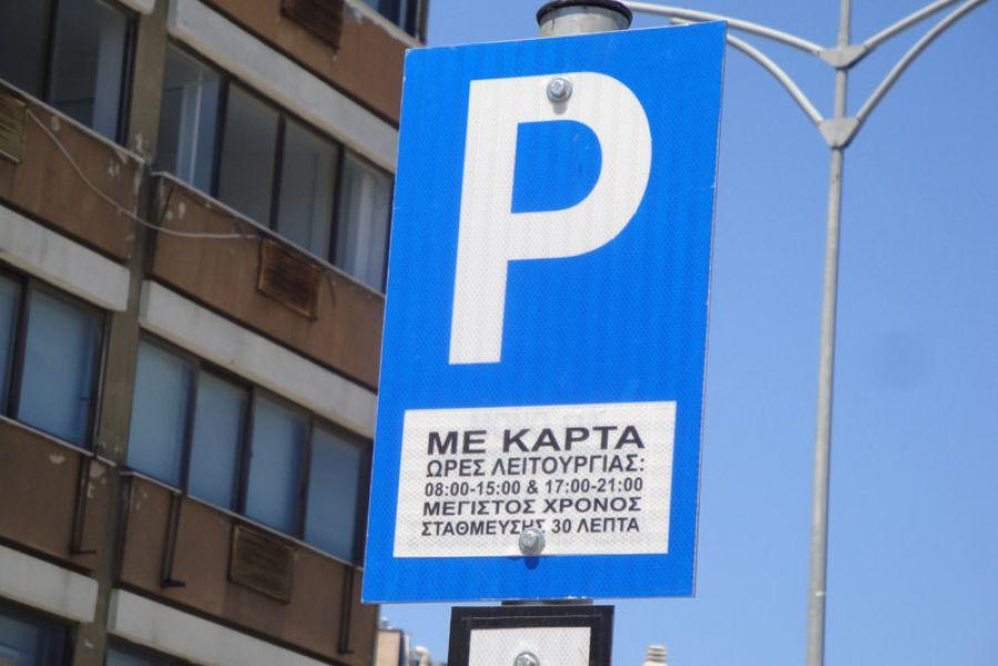 Δήμος Αθηναίων: Ξεκινά πάλι το σύστημα ελεγχόμενης στάθμευσης