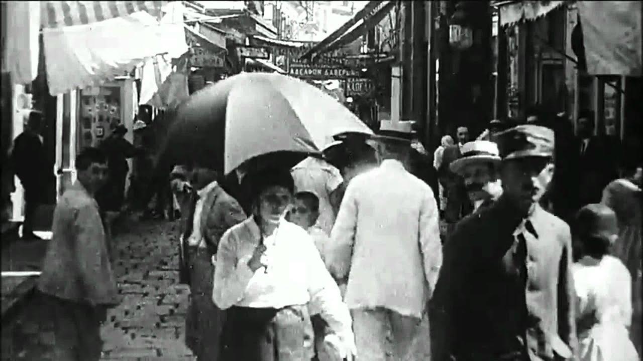 ΣΜΥΡΝΗ: Η ΚΑΤΑΣΤΡΟΦΗ ΜΙΑΣ ΚΟΣΜΟΠΟΛΙΤΙΚΗΣ ΠΟΛΗΣ, 1900-1922 - YouTube