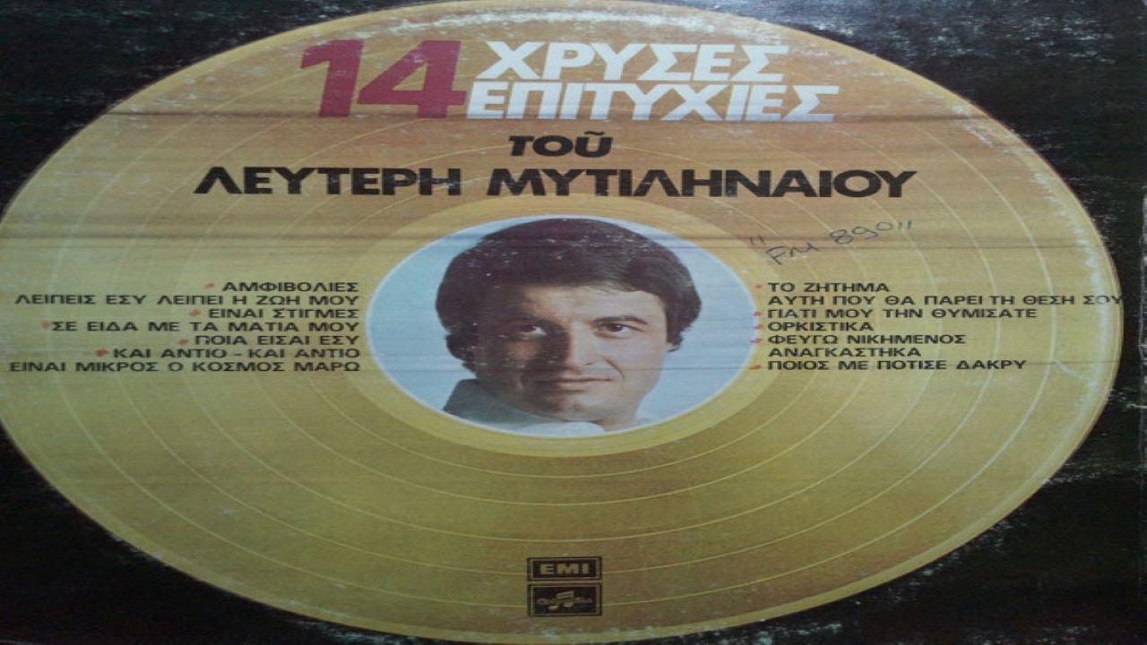 Πέθανε από κορονοϊό ο τραγουδιστής Λευτέρης Μυτιληναίος - TheCaller