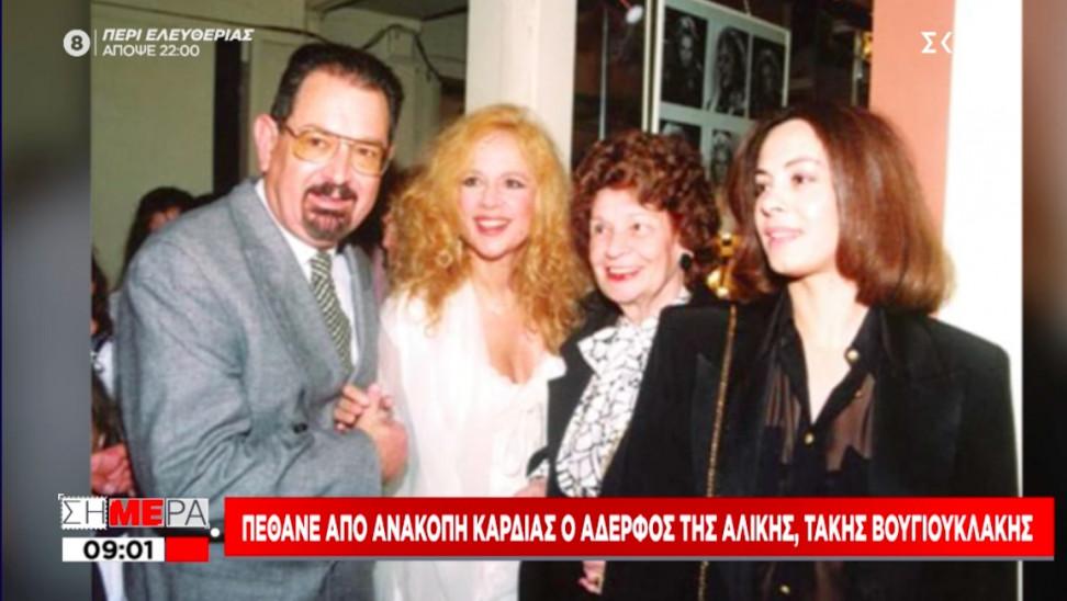 Πέθανε ο Τάκης Βουγιουκλάκης, αδελφός της Αλίκης | ΣΚΑΪ